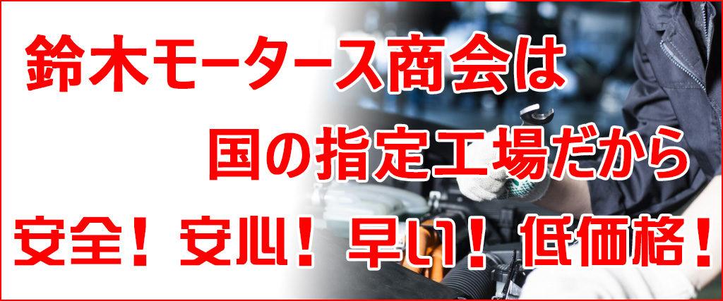 鈴木モータース商会の車検