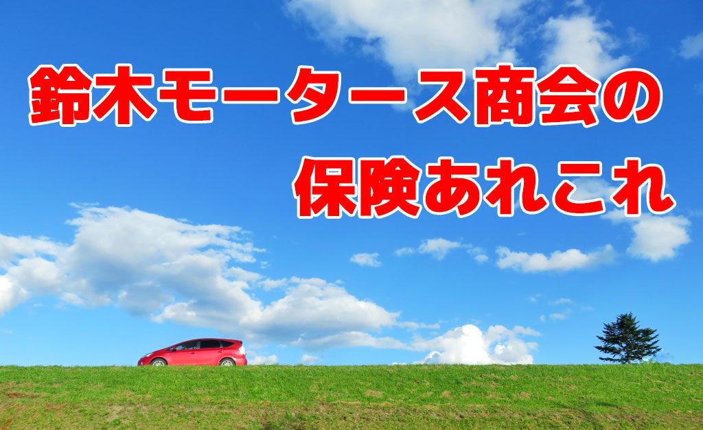 鈴木モータース商会の保険業務